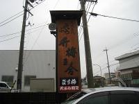 天ぷら 割烹 ます梅さん