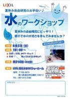 「水のワークショップ」開催のお知らせ