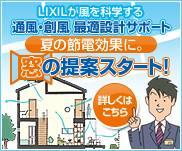 LIXIL 通風・創風最適設計サポートスタート