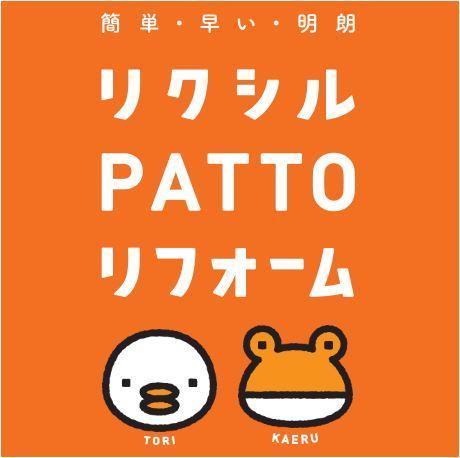 ☆ リクシル PATT...