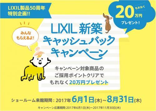 LIXIL製品50周年!新築キャッシュバック...