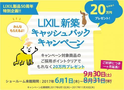 LIXIL製品50周年!...