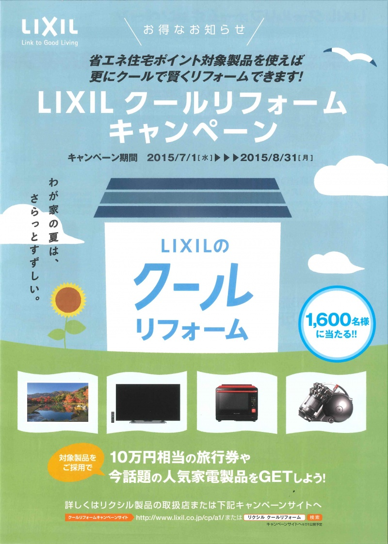LIXIL FCマドリエNET