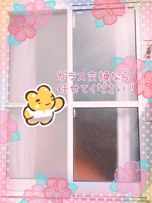 □ ガラス交換なら任せてください!! □