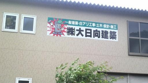 本荘店:佐藤です。