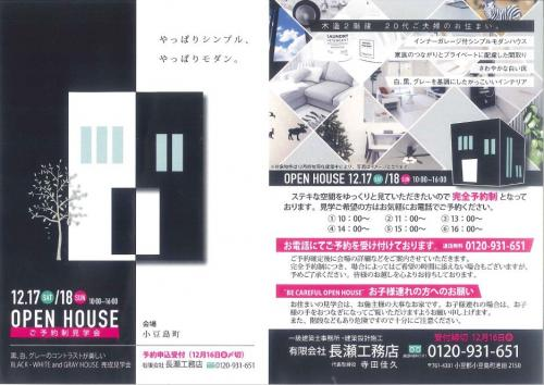 OPEN HOUSE・・・長瀬...