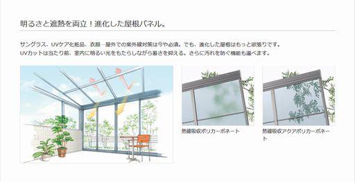 ガーデンスペース:サンルーム:サニージュ
