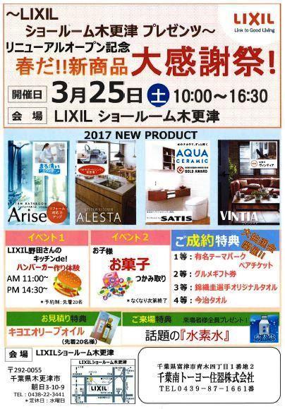 LIXILショールーム木更津 新商品大感謝祭