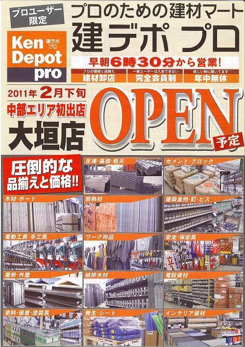 建デポ プロ 大垣店 2月下旬OPEN