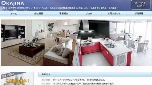 岡島ハウス産業の公式ホームページリニューアル