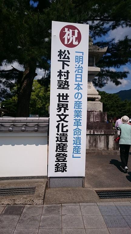 山口県 国宝めぐ...
