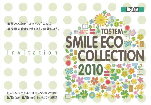 【スマイルエコキャンペーン2010】